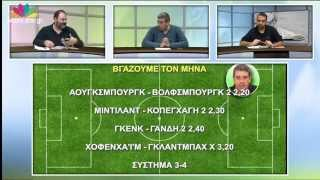 THE MUBET SHOW επεισόδιο 28/11/2015
