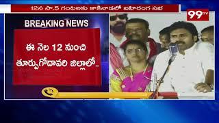 Janasena Praja Porata Yatra Reschedule From East godavari | Kakinada Bahiranga Sabha