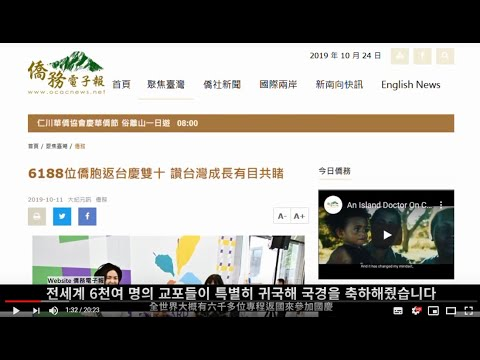 央廣韓語節目專訪談僑務