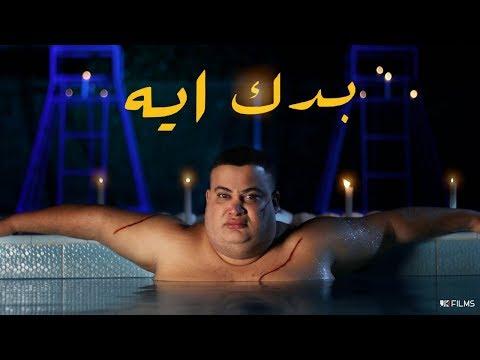 """شاهد تقليد أغنية سعد لمجرد """"بدك إيه"""""""