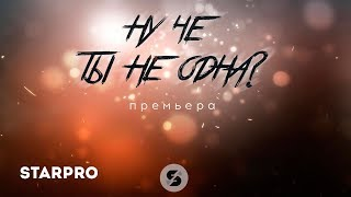 Selivanov - Ну че ты не одна