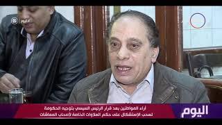 اليوم - آراء المواطنين بعد قرار الرئيس السيسي بتوجيه الحكومة لسحب الإستشكال على العلاوات الخاصة