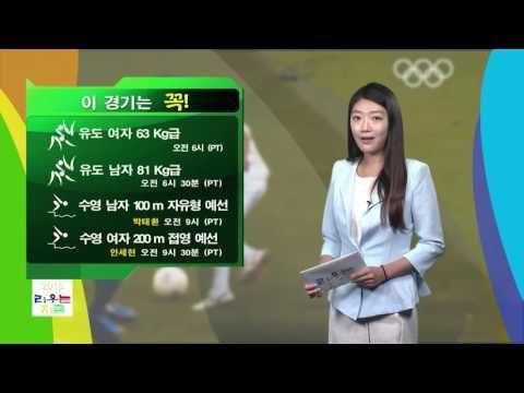 이 경기는 꼭! (주요 경기 안내) 8.8.16 KBS America News