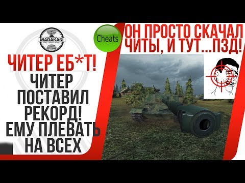 ЧИТЕР ЕБ*Т ВСЕХ! ЕМУ ПЛЕВАТЬ НА ВСЕХ, ОН ИСПОЛЬЗУЕТ ЧИТЫ WOT! ЕГО НИКТО НЕ ЗАБАНИТ! World of Tanks