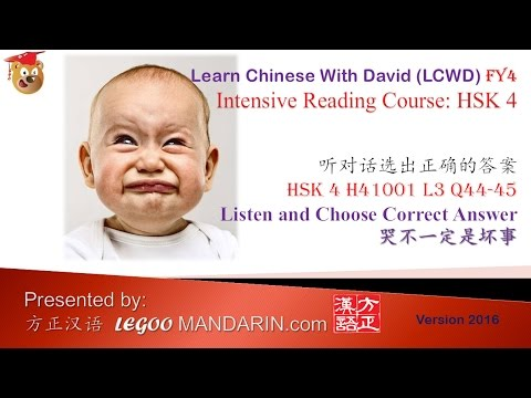 HSK 4 H41001 L3 Q44-45 哭不一定是坏事 Crying is not necessarily a bad thing Part 1