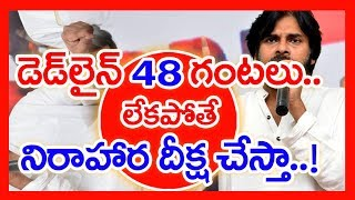 Video Pawan Kalyan Serious Warning To Chandrababu's Government || Deadline Only  48 Hours MP3, 3GP, MP4, WEBM, AVI, FLV Mei 2018
