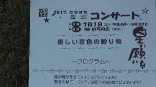 羽黒げんき主催・たなばたミニコンサート