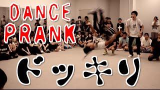 Video 【PRANK】BREAK DANCE PRANK MP3, 3GP, MP4, WEBM, AVI, FLV Juli 2018