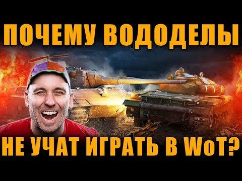 ПОЧЕМУ ВОДОДЕЛЫ НЕ УЧАТ ИГРАТЬ В WoT? [ World of Tanks ]