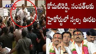 Relief To Komatireddy Over Attack On Swamy Goud