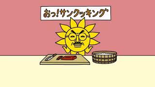 クッキング/にぎり寿司