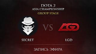 Secret vs LGD.cn, game 1