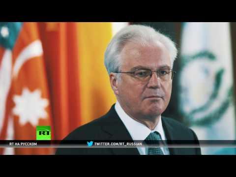 Виталий Чуркин был суперзвездой дипломатии — экс-посол США в Хорватии - DomaVideo.Ru