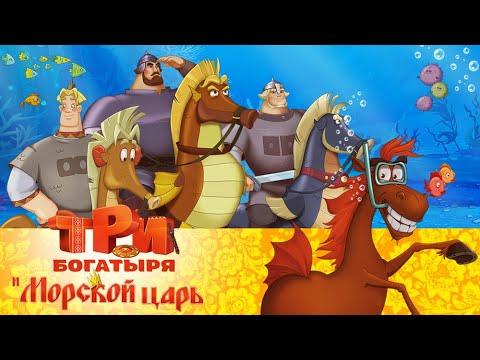 Три богатыря и морской царь (видео)