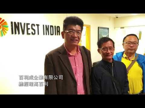 臺印度簽署雙邊投資協定與設立Taiwan Plus辦公室