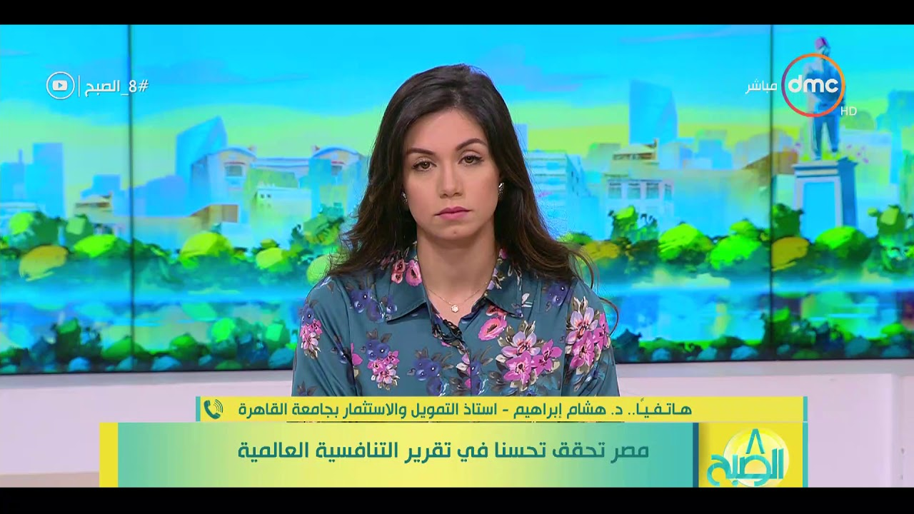 8 الصبح - مصر تحقق تحسنا في تقرير التنافسية العالمية