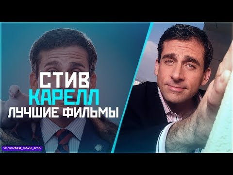 """""""СТИВ КАРЕЛЛ"""" Топ Лучших Фильмов"""