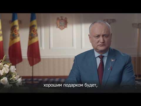Mesaj de felicitare al Președintelui Republicii Moldova cu prilejul Zilei Internaționale a Femeii – 8 Martie