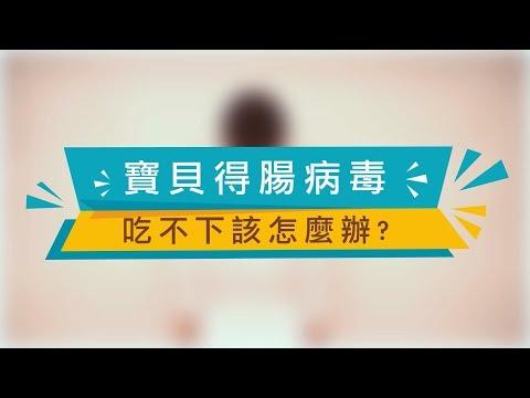 寶貝得腸病毒吃不下怎麼辦?(2017.07 製)
