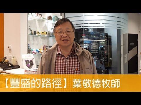電台見證 葉敬德牧師 (豐盛的路徑) (11/26/2017 多倫多播放)