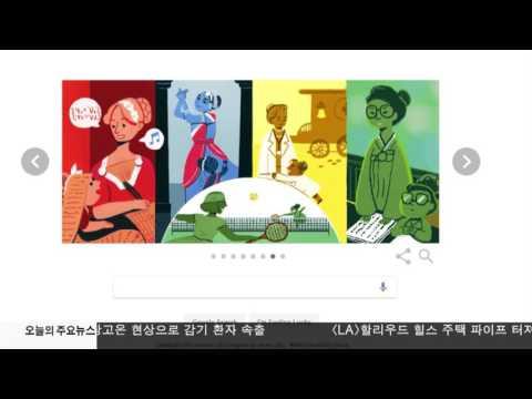 구글, '이태영 변호사' 13인 여성 선정  3.08.17 KBS America News