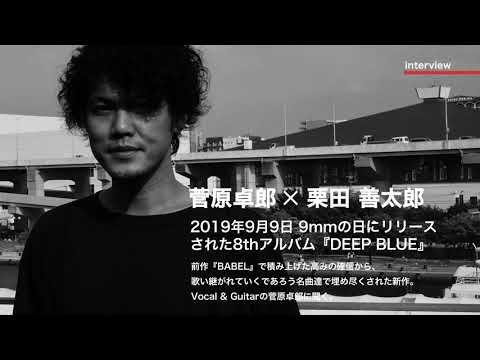 , title : 'Bigmouth WEB MAGAZINE|INTERVIEW|菅原卓郎 x 栗田善太郎'