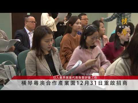 橫琴快訊 橫琴粵澳合作產業園12月 ...