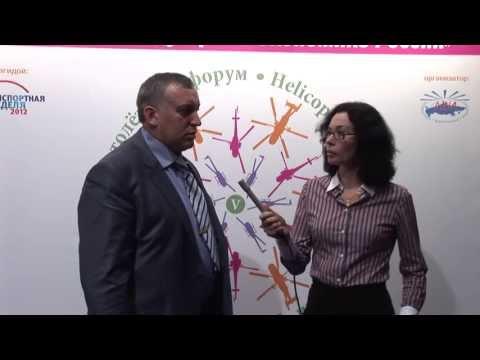 Н.А. Зубко, Вертолетный Форум 2012