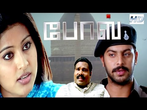 Bose | Srikanth,sneha | Super Hit Action Movie | Tamil Full Movie Hd