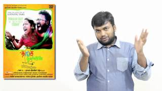 thanga meenkal review by prashanth