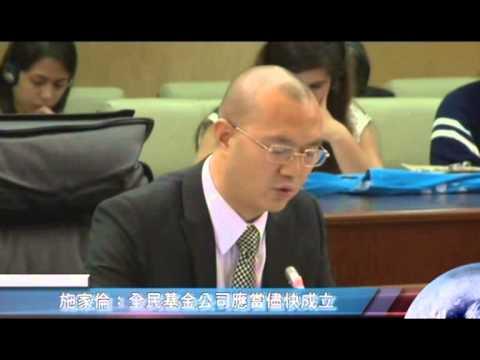 施家倫-20131029立法會議