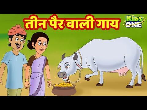 तीन पैर वाली गाय | HINDI Stories For Kids | Hindi Kahaniya | Moral Stories | Hindi Fairy Tales