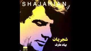 Shajarian - Chahar Mezrab  شجریان - چهار مضراب
