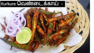 Vendakai 65 or kurkure vendakai fry in tamil | Deepstamilkitchen