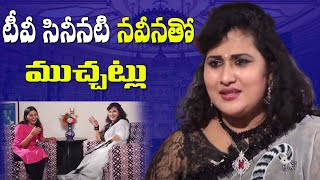 Naveena Exclusive Interview  HD video