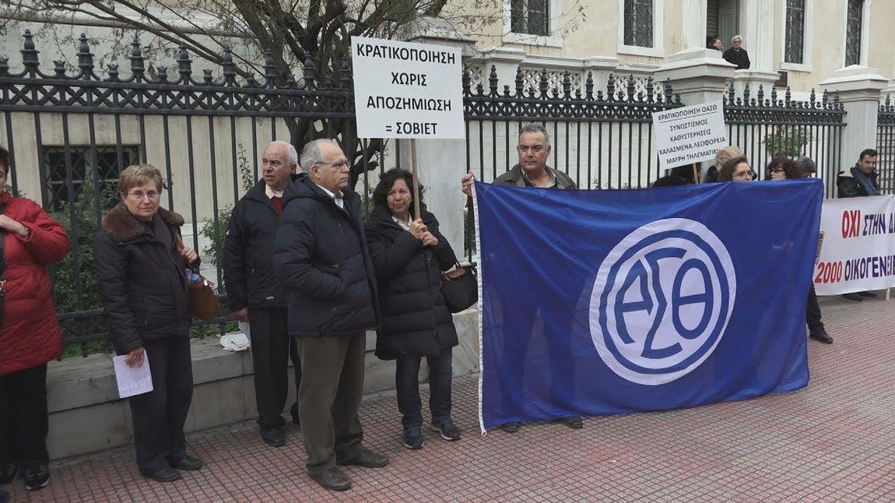 Εργαζόμενοι του ΟΑΣΘ πραγματοποιούν παράσταση διαμαρτυρίας έξω από ΣτΕ