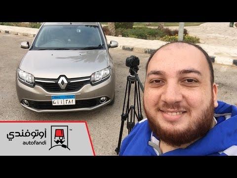 تجربة قيادة رينو لوجان 2016 - 2016 Renault Logan