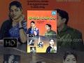 Shanti Nivasam Telugu Full Movie    ANR, Kantharao, Krishna Kumari    C S Rao    Ghantasala