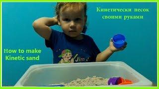 Кинетический песок сделать своими руками