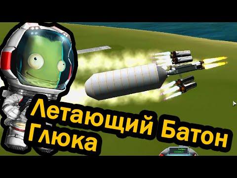 Kerbal Space Program (KSP) Летающий Батон Глюка