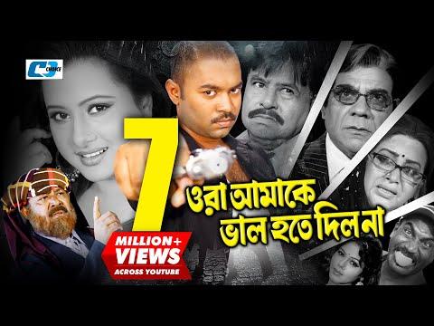 Download Ora Amake Valo Hote Dilona | Full HD | Bangla Movie | Maruf | Purnima HD Video