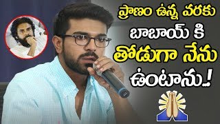 Ram Charan Shocking Comments On Pawan Kalyan Lose In Elections || Janasena Party