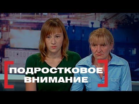 Подростковое внимание . Касается каждого эфир от 13.06.2018 - DomaVideo.Ru