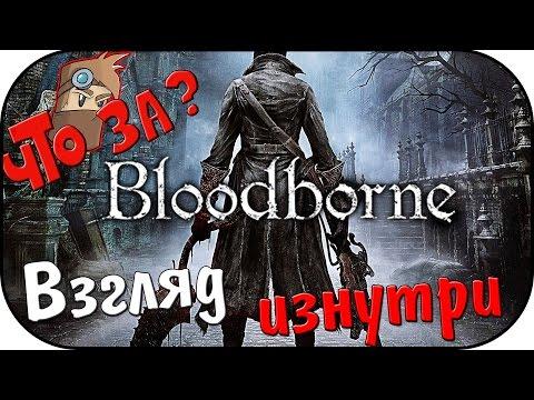Что за Bloodborne ? - Взгляд Изнутри