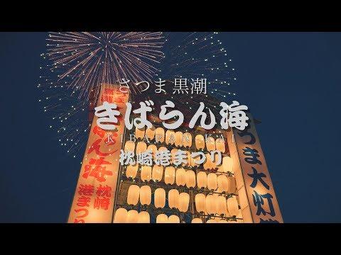 『さつま黒潮きばらん海 2018 枕崎港まつり』