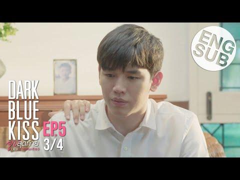 [Eng Sub] Dark Blue Kiss จูบสุดท้ายเพื่อนายคนเดียว | EP.5 [3/4]