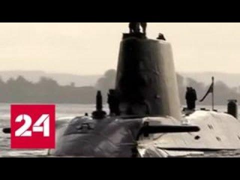 Российские подводники помешали британской подлодке ударить по Сирии - Россия 24 - DomaVideo.Ru
