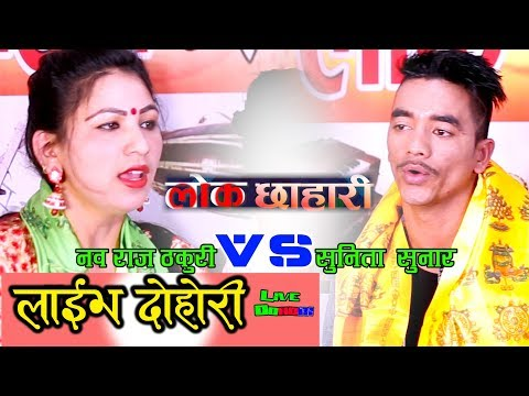 (Lok Chhahari || पुरानो भाका मन परेको फुल खसेको || Man Pareko Fula Khaseko Ft Nab Raj VS Sunita - Duration: 29 minutes.)
