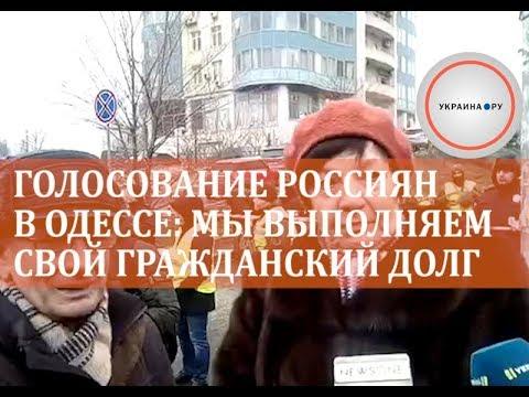 Голосование россиян в Одессе: мы выполняем свой гражданский долг