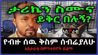 Ethiopia: /ታሪኬን ስሙና ይቅር በሉኝ?/ [የብዙ ሰዉ ቅስም ሰብሬያለሁ] አስታራቂ በምንተስኖት ይልማ #SamiStudio